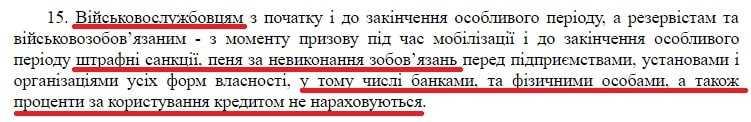 yak-ne-platyty-kredit-viyskovym
