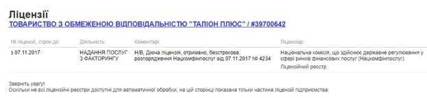 Ліцензія Таліон Плюс
