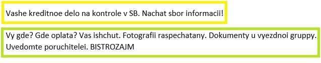 СМС Бистрозайм