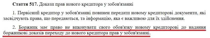 Статья 517 ГКУ