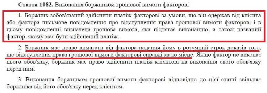 Статья 1082 ГКУ