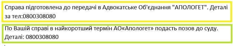 СМС Апологет