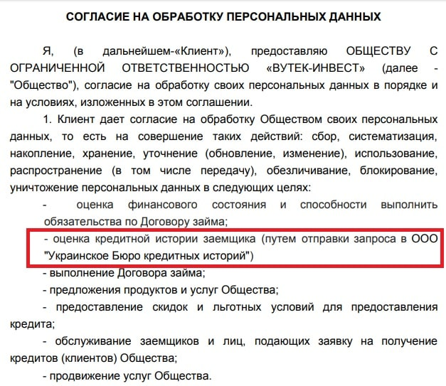 Согласие на запрос кредитной истории в УБКИ