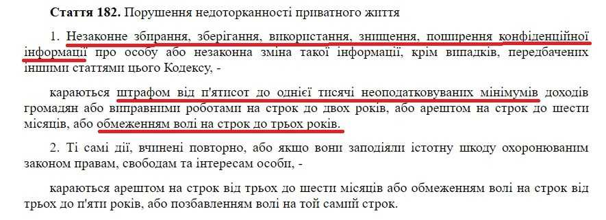 Стаття 182 Кримінального кодексу України