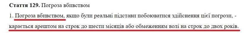 Статья 129 Криминального кодекса Украины