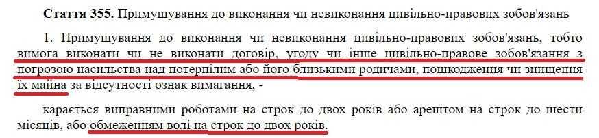 Статья 355 Криминального кодекса Украины