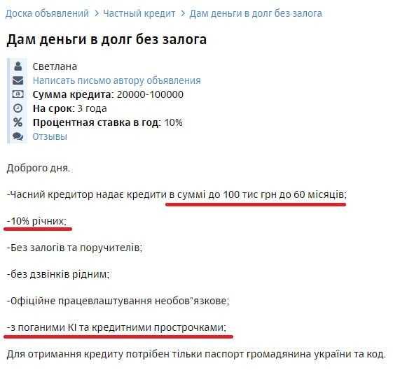 Срочно нужны деньги под проценты от частных лиц без залога адм автосалон москва