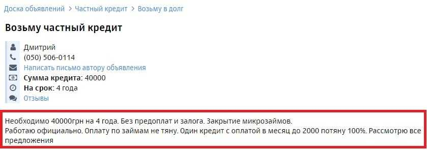 Форумы возьму кредит микрокредиты метро московская