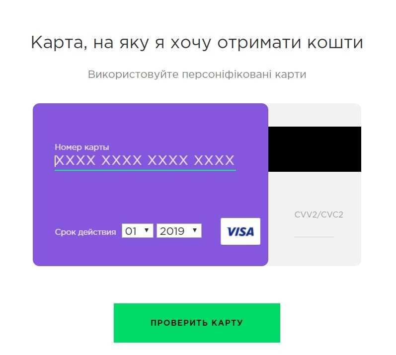 Кредитная заявка - карточные данные