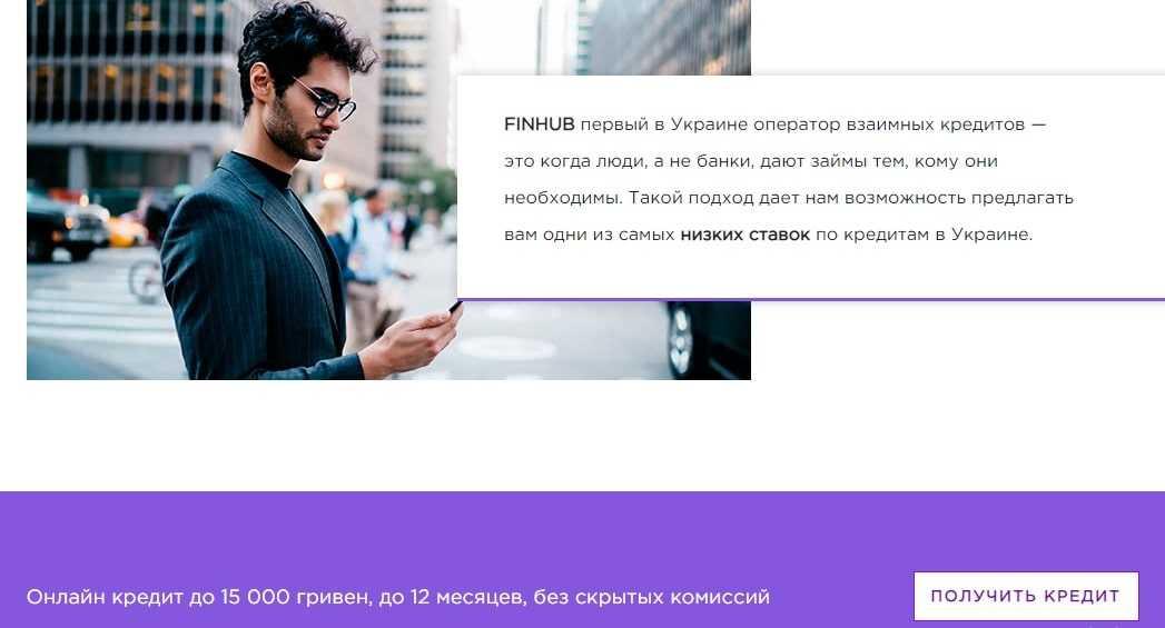 Сервис частных займов в Украине