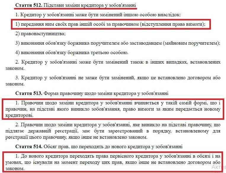Статья 512-514 Гражданского Кодекса Украины
