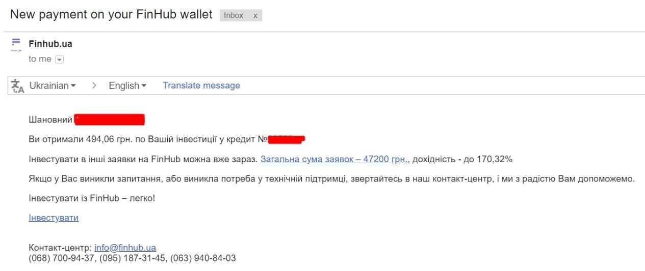 e-mail Финхаб