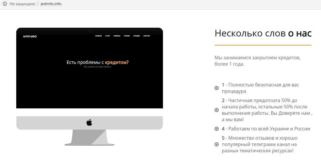 Сайт удаление кредитов