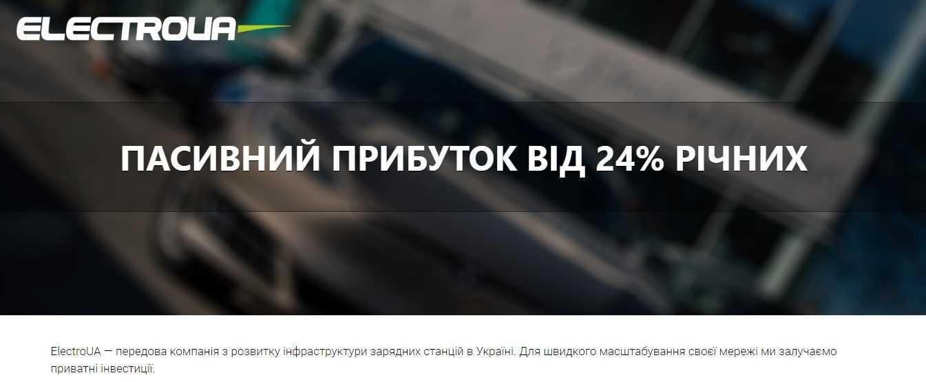 Пассивный доход от 24% годовых с ElectroUA