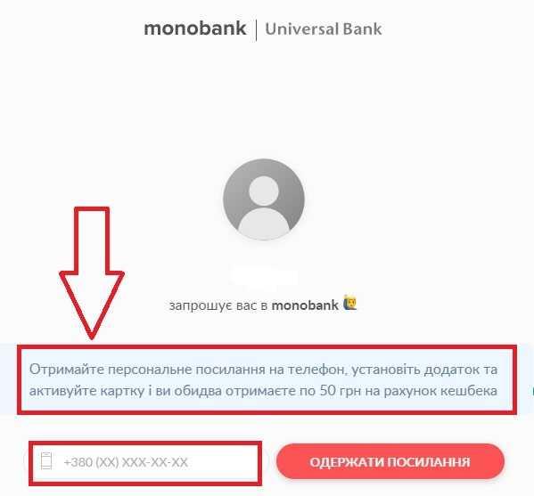 Реєстрація в Монобанк