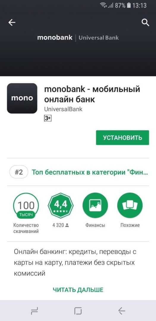 Додаток Монобанк скачати