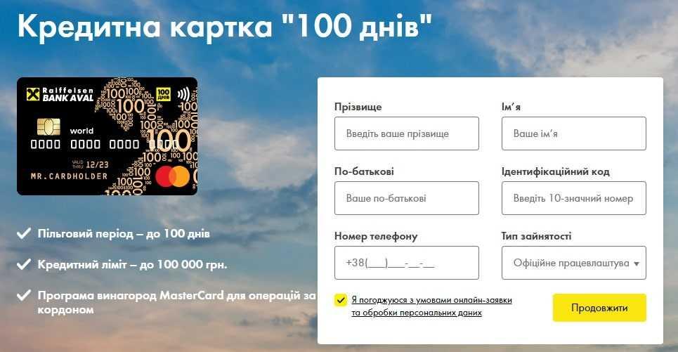 Кредитка Банку Аваль 100 днів
