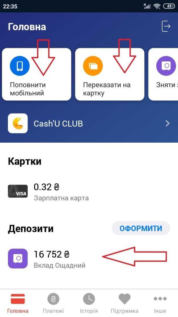 Мобільний додаток Альфа Банку