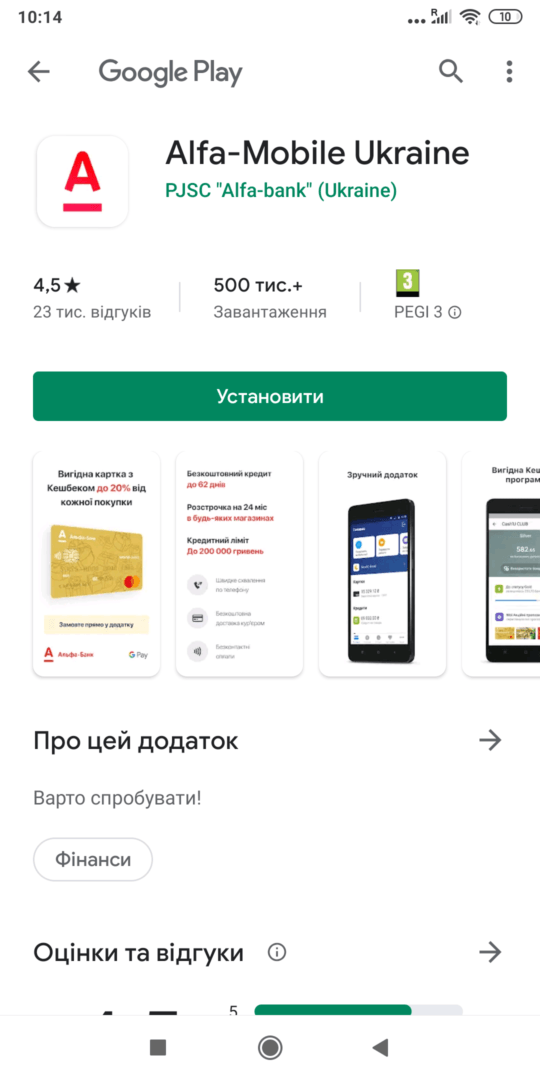Встановлення мобільного додатку Альфа Банку