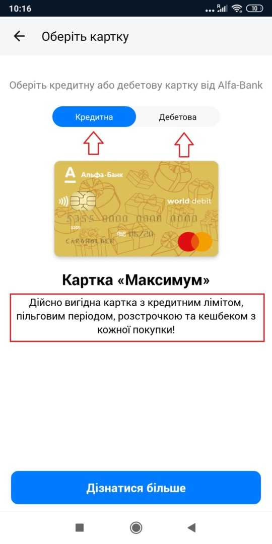 Замовлення кредитної картки Альфа Банку