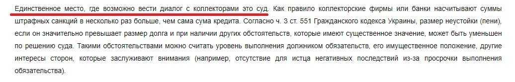 Юрист антиколлектор