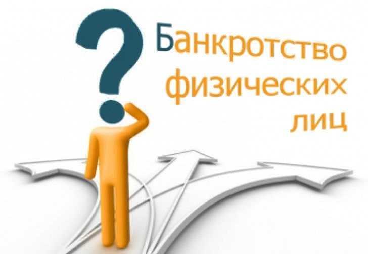 Процедура банкротства в Украине