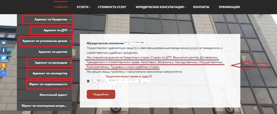 Услуги антиколлектора Киев