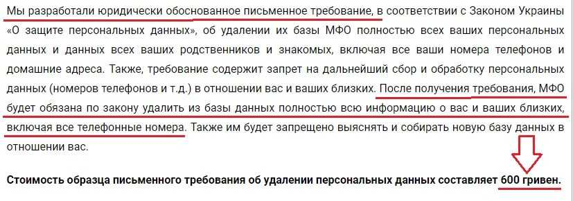 Юридическое письмо МФО