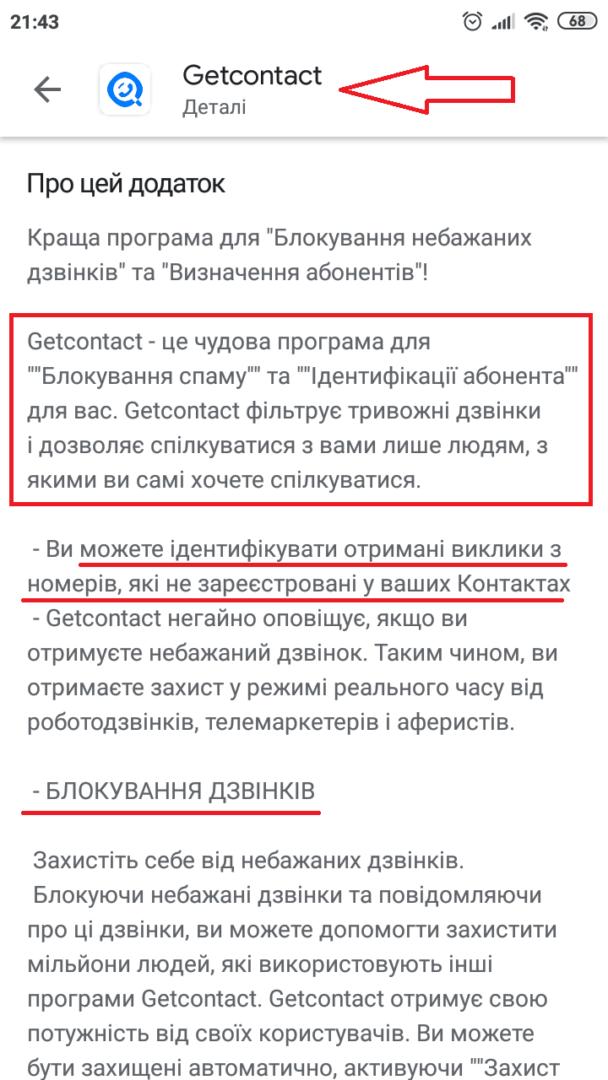 GetContact описание