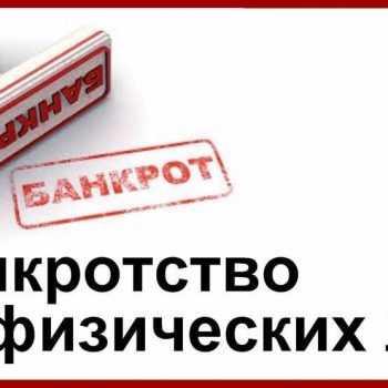 Банкротство физических лиц в Украине