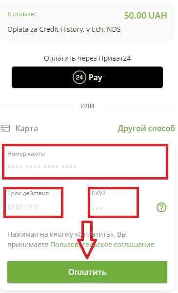 Оплата УБКІ