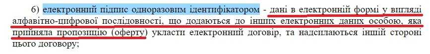 Електронний підпис одноразовим ідентифікатором