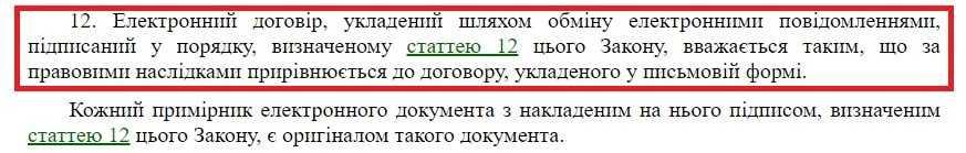 Електронний договір в Україні