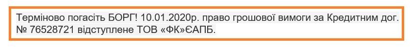 СМС eadr