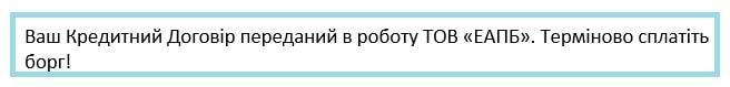 sms eadr