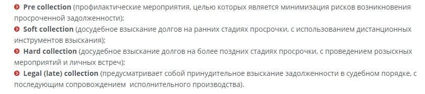 Коллекторы ЕАПБ