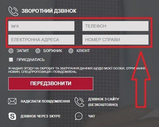 Телефон Кредитекспрес