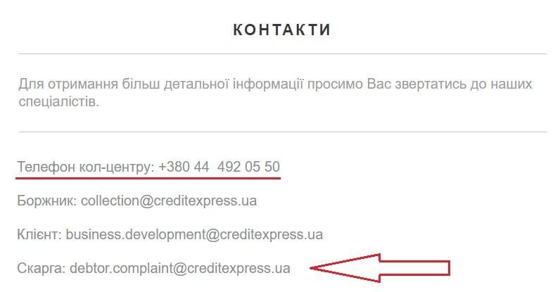 Жалоба Creditexpress