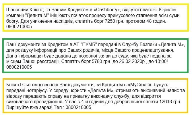 СМС Дельта М