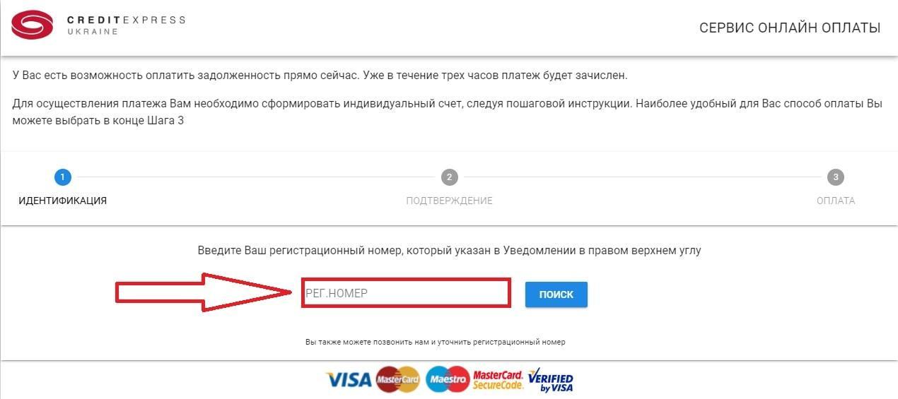 Погашение кредита онлайн