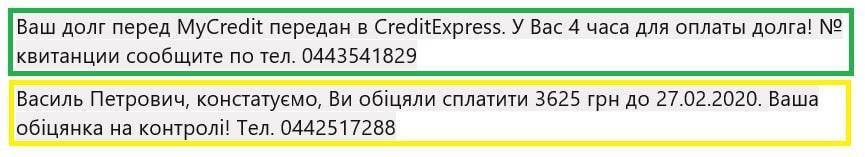 СМС Кредитекспрес