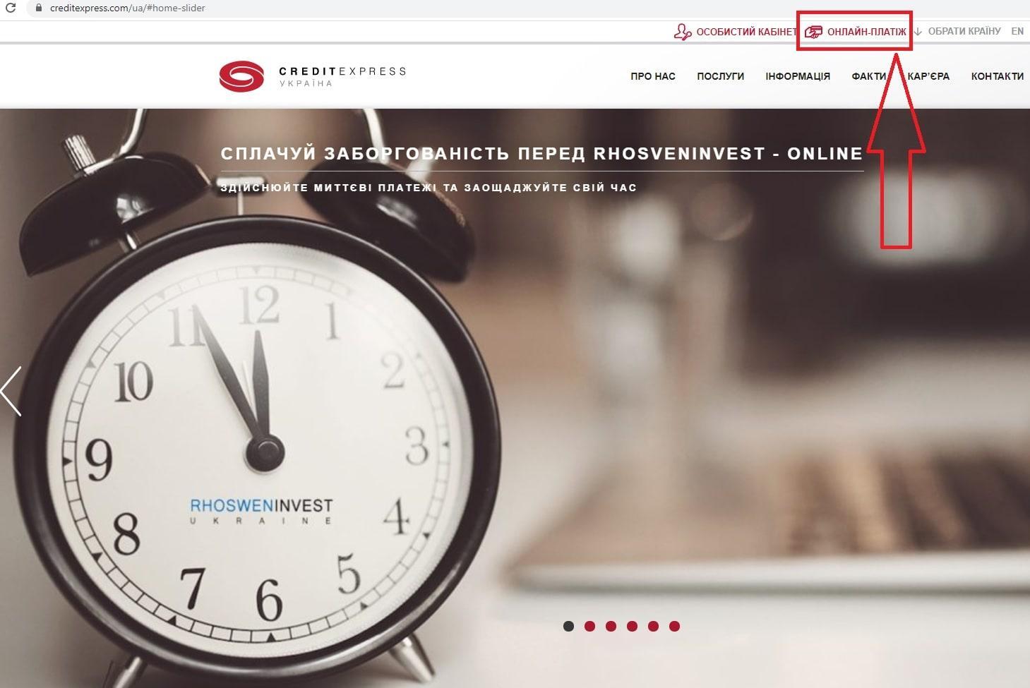 Онлайн оплата Кредитекспрес