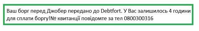СМС Дебтфорт