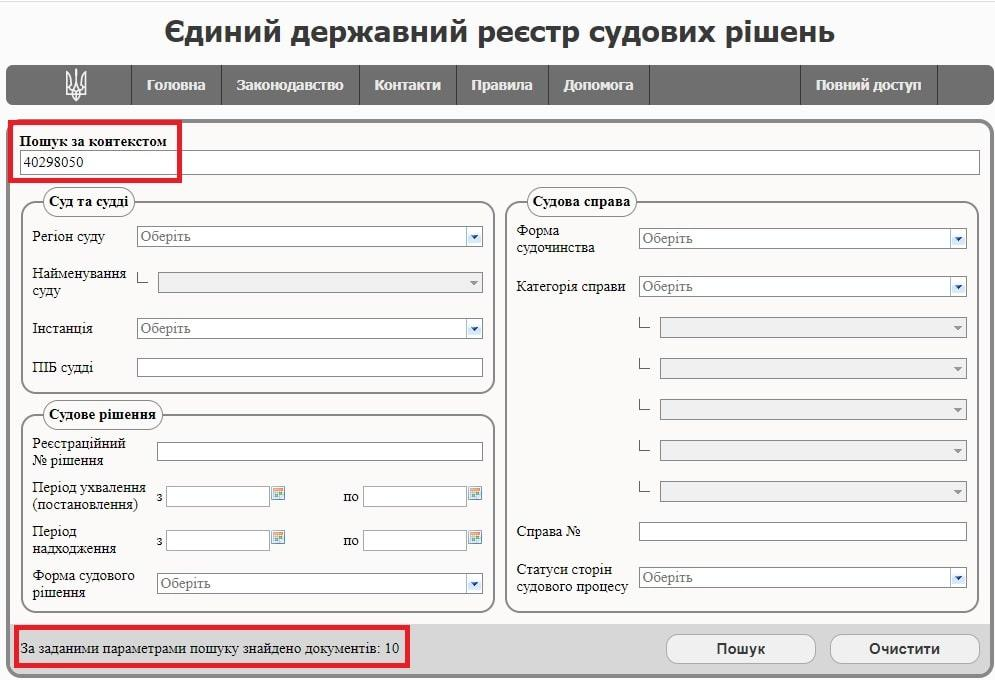 Реєстр судових рішень Дебтфорт Україна