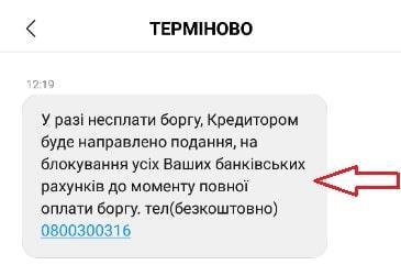 СМС блокування банківських рахунків