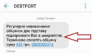 СМС підозра в шахрайстві