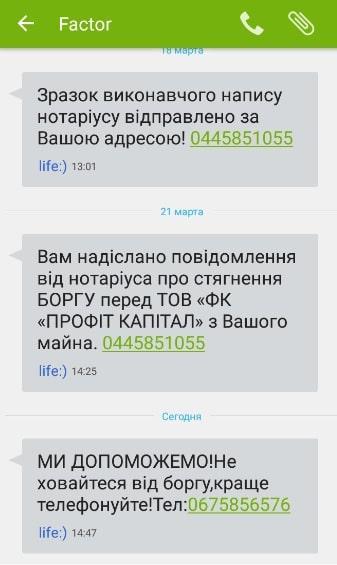 СМС виконавчий напис