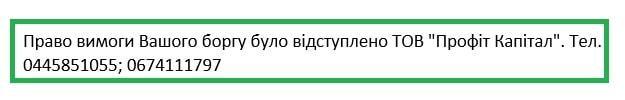 СМС продано Профіт Капітал