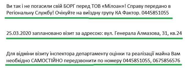 Выезд КА ФАКТОР