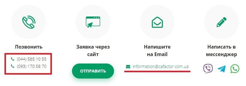 Контакты КА ФАКТОР